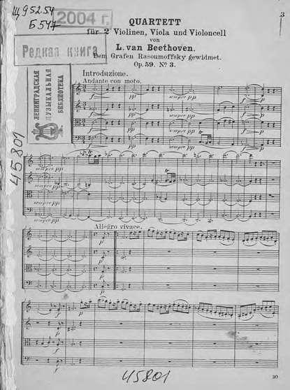 Людвиг ван Бетховен Quartet fur 2 Violinen, Viola und Violoncell von L. van Beethoven theodor von frimmel ludwig van beethoven