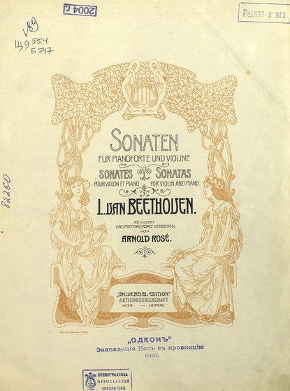 Людвиг ван Бетховен Sonaten людвиг ван бетховен sonaten