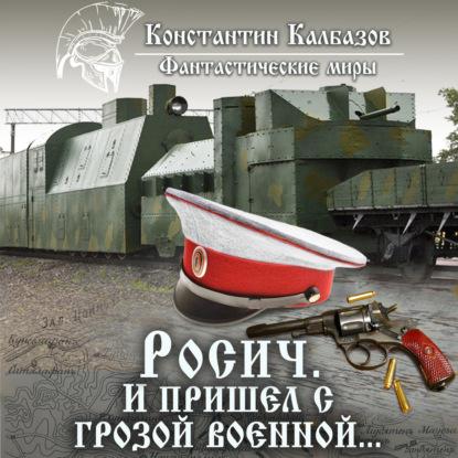 Константин Калбазов Росич. И пришел с грозой военной… константин калбазов пёс боец