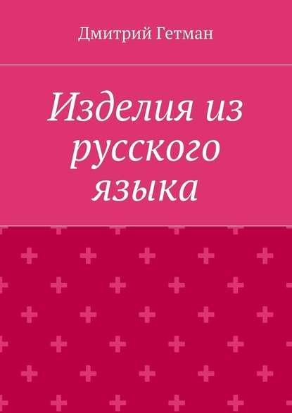 Дмитрий Владимирович Гетман Изделия из русского языка недорого