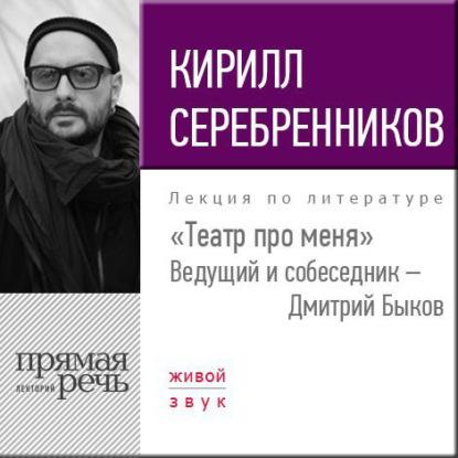 Кирилл Серебренников Кирилл Серебренников. Театр про меня разлогов кирилл эмильевич планета кино