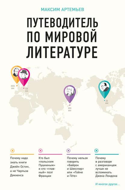 Максим Артемьев Путеводитель по мировой литературе путеводитель по зарубежным культурным центрам в москве