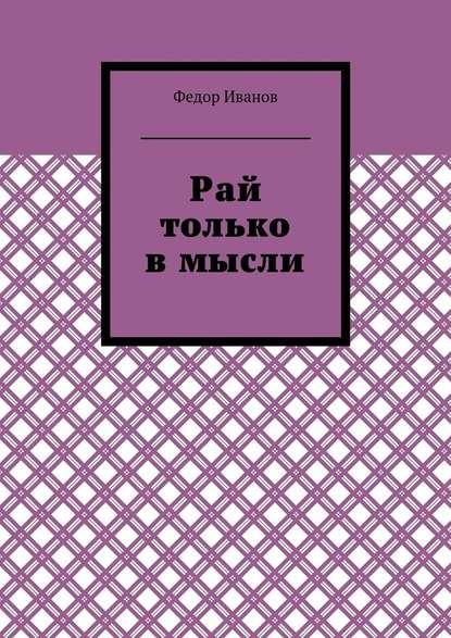 цена на Федор Иванов Рай только в мысли