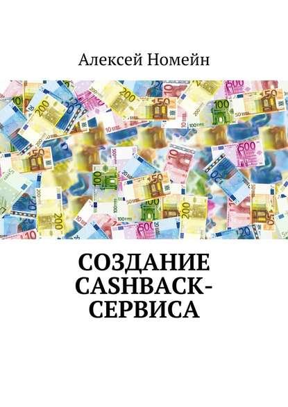 Алексей Номейн Создание cashback-сервиса недорого