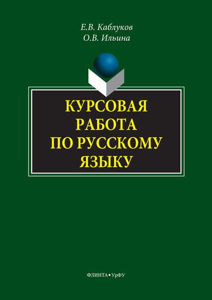 Евгений Каблуков Курсовая работа по русскому языку