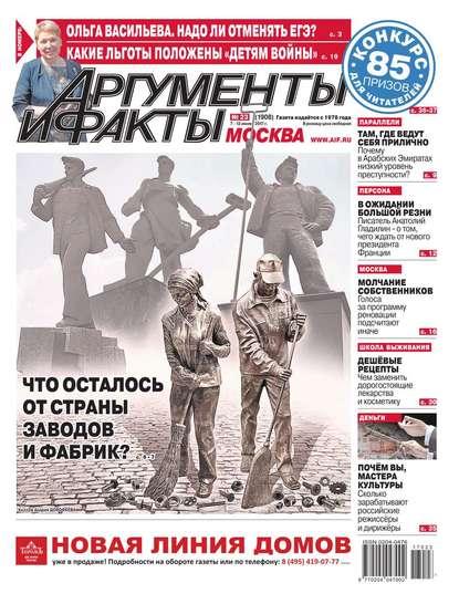 Аргументы и Факты Москва 23-2017