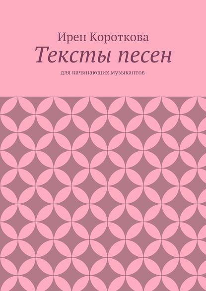 Ирен Короткова Тексты песен. Для начинающих музыкантов ирен короткова мой котенок стихи детям