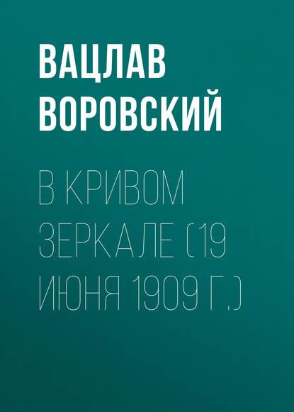 Фото - Вацлав Воровский В кривом зеркале (19 июня 1909 г.) вацлав воровский в кривом зеркале 21 июня 1909 г