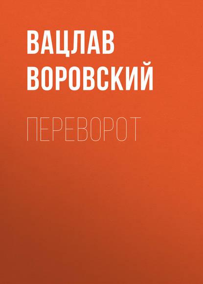 Переворот Воровский Вацлав