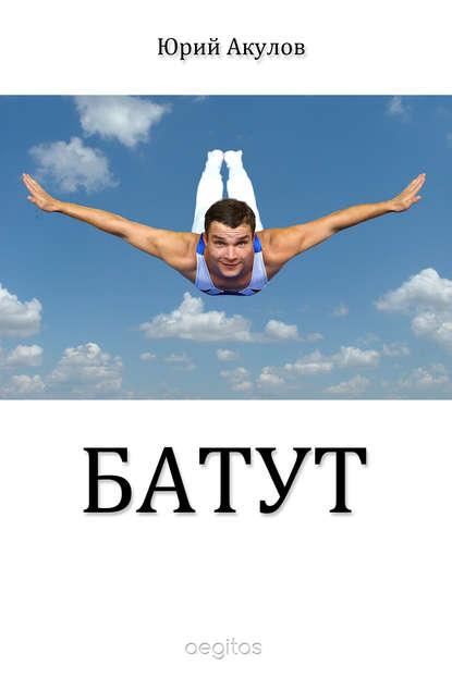 Юрий Акулов Батут юрий акулов батут