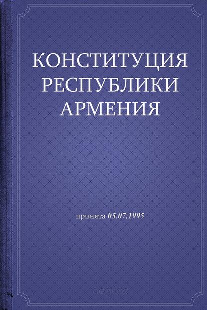 Конституция Республики Армения фото