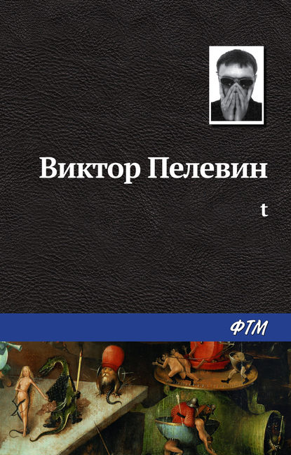 Виктор Пелевин. t