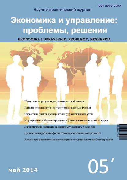 Экономика и управление: проблемы, решения №05/2014