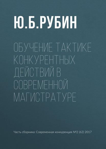 Ю. Б. Рубин Обучение тактике конкурентных действий в современной магистратуре ю б рубин рабочая программа дисциплины тактика обороны в конкуренции
