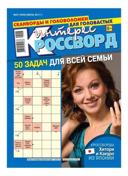 Редакция газеты Интерес-кроссворд 27-2017