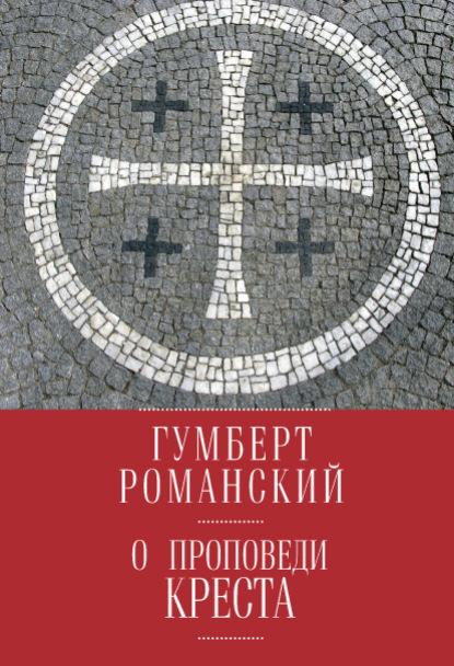 Гумберт Романский О проповеди креста два трактата о правлении книга 1 cdmp3