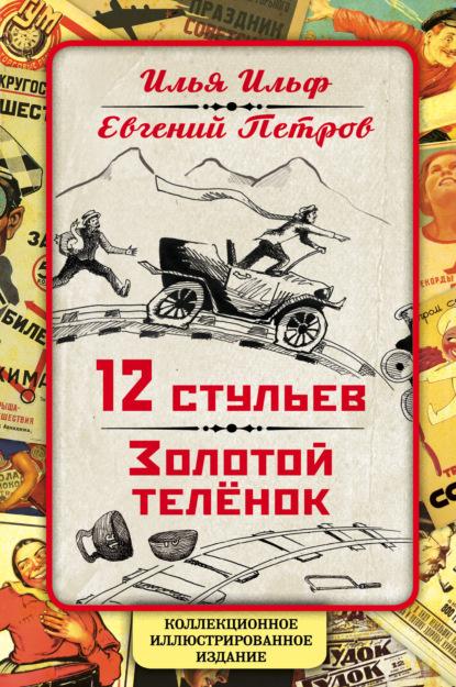12 стульев. Золотой теленок. Коллекционное иллюстрированное издание