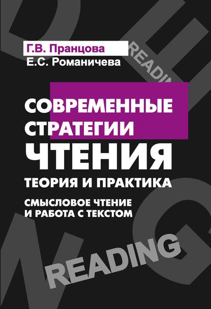 Е. С. Романичева Современные стратегии чтения. Смысловое чтение и работа с текстом е с романичева функциональное чтение теория и практика