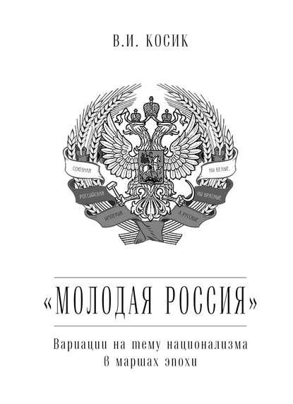 «Молодая Россия». Вариации на тему национализма в маршах эпохи : В. И. Косик