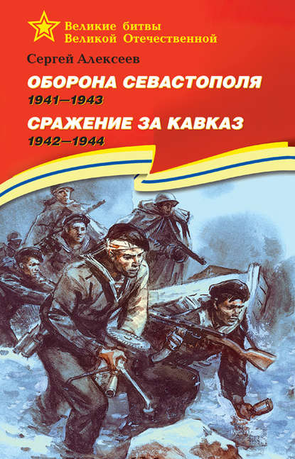 Оборона Севастополя. 1941—1943. Сражение за Кавказ. 1942—1944