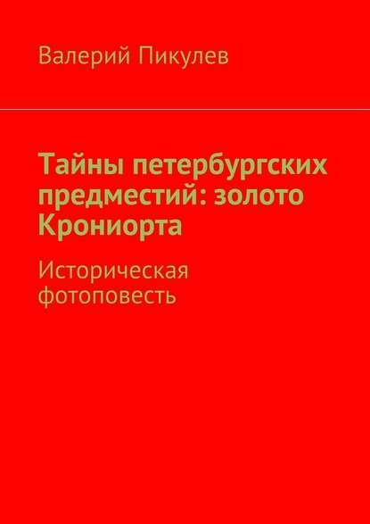 Фото - Валерий Пикулев Тайны петербургских предместий: золото Крониорта. Историческая фотоповесть валерий пикулев отлетнего сада к