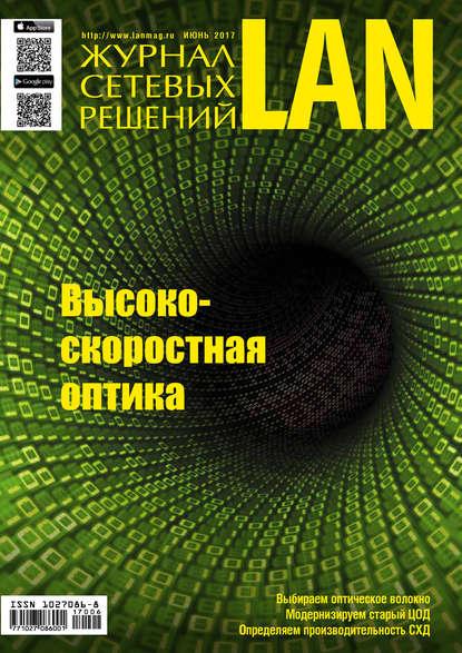 Журнал сетевых решений / LAN №06/2017