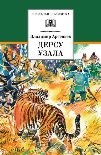 Владимир Клавдиевич Арсеньев. Дерсу Узала