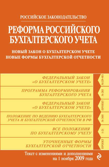 Реформа российского бухгалтерского учета. Новый закон