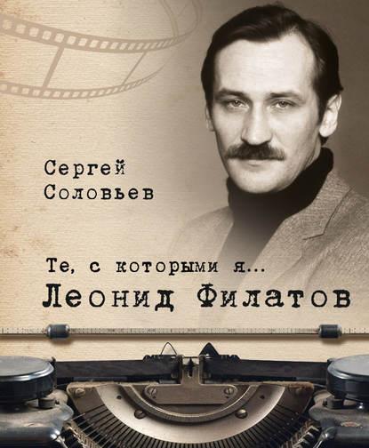 Те, с которыми я… Леонид Филатов
