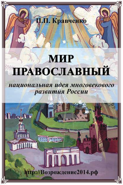 Аудиокнига Мир православный (национальная идея многовекового развития России) Павел Кравченко