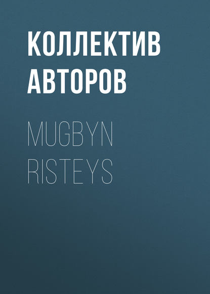 Фото - Коллектив авторов Mugbyn risteys коллектив авторов школа александринская