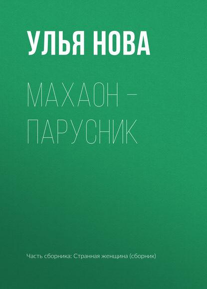 Фото - Улья Нова Махаон – парусник нова улья собачий царь
