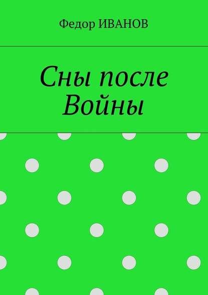 Федор Иванов Сны после Войны