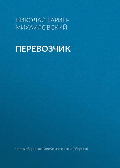 Фото - Николай Гарин-Михайловский Перевозчик николай гарин михайловский радости жизни