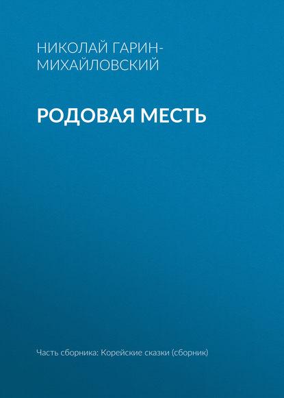 Николай Гарин-Михайловский Родовая месть николай гарин михайловский счастье