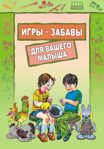 Олеся Костенко Игры-забавы для вашего малыша: Пальчиковые игры. Игры с предметами. Игры с красками