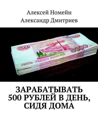 Алексей Номейн Зарабатывать 500рублей вдень, сидядома