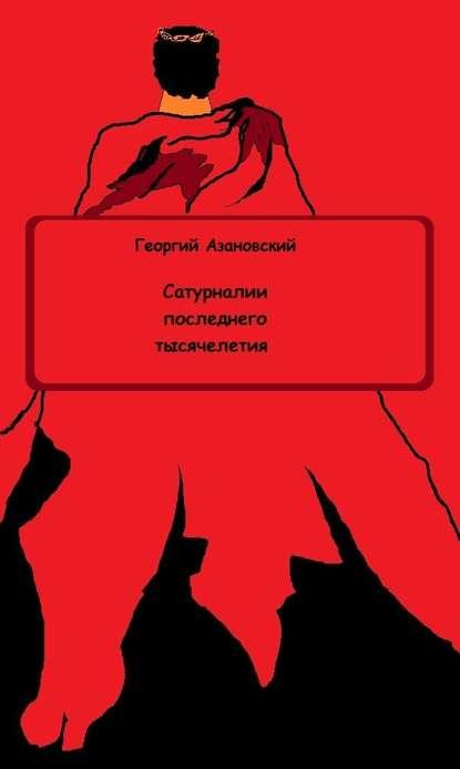 Георгий Азановский Сатурналии последнего тысячелетия