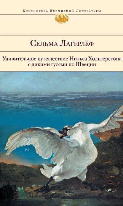 Сельма Лагерлёф. Удивительное путешествие Нильса Хольгерссона с дикими гусями по Швеции