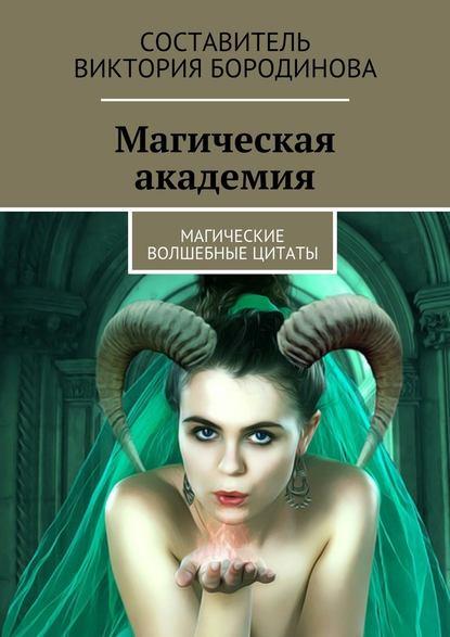 читать книги про магию и волшебство