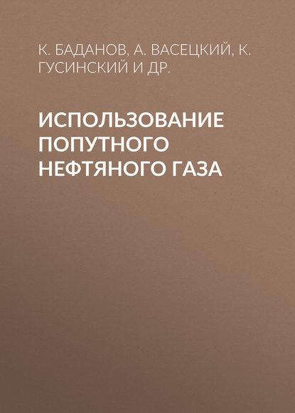 Фото - К. Баданов Использование попутного нефтяного газа мирзаджанзаде а х физика нефтяного и газового пласта