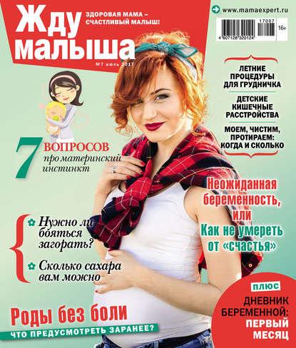 Отсутствует Жду малыша №07/2017 александр левин материнский инстинкт