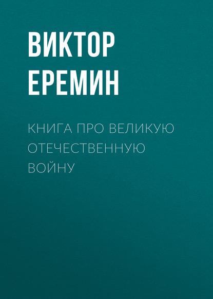 Виктор Еремин Книга про Великую Отечественную войну