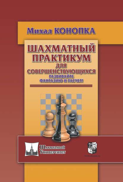 Михал Конопка — Шахматный практикум для совершенствующихся. Развивайте фантазию и расчет!