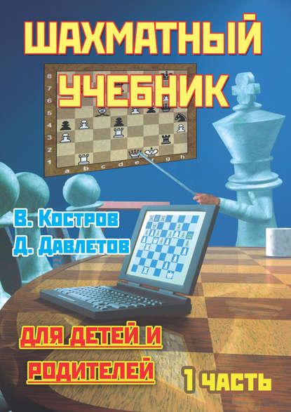 Всеволод Костров Шахматный учебник для детей и родителей. Часть 1 костров в яковлев н шахматный учебник для детей и родителей 3 часть