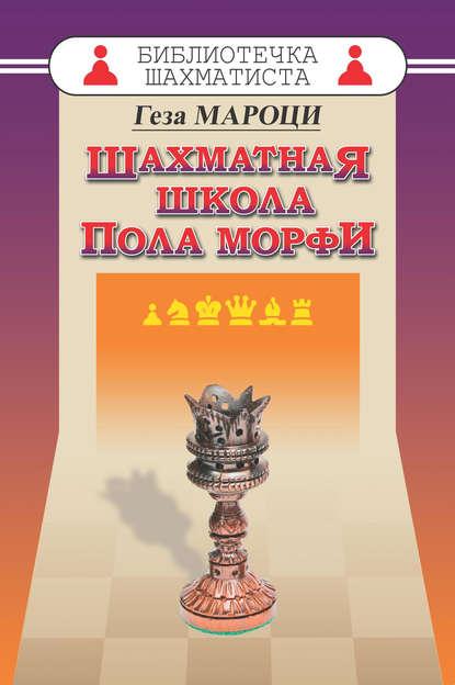 Геза Мароци — Шахматная школа Пола Морфи