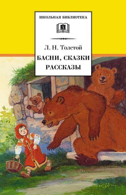 цена на Лев Толстой Басни, сказки, рассказы