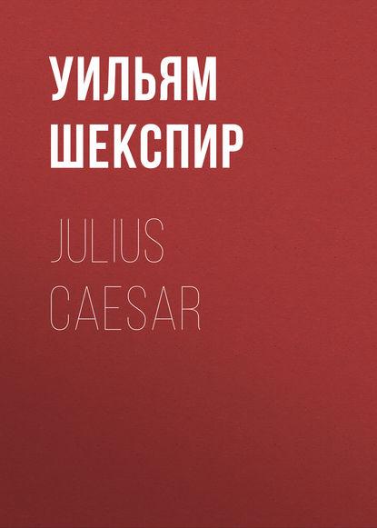 Уильям Шекспир Julius Caesar уильям шекспир julius caesar