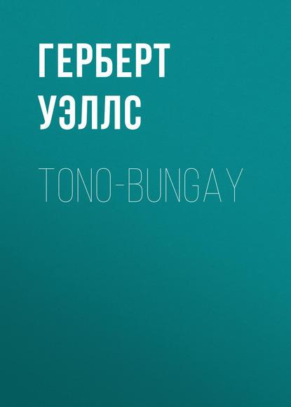 wells h g tono bungay Герберт Уэллс Tono-Bungay