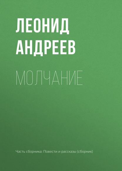 Леонид Андреев. Молчание